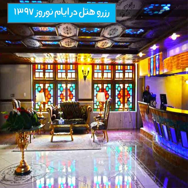 هتل سه ستاره کریمخان